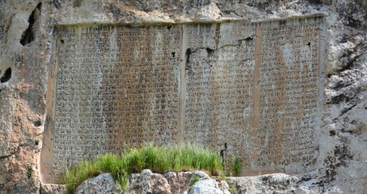 Xerxes I Epigraph